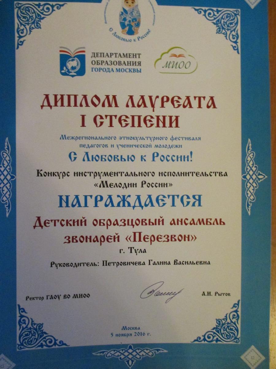 Фестиваль педагогов конкурсы